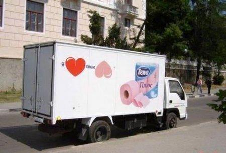 Забавный фургончик.