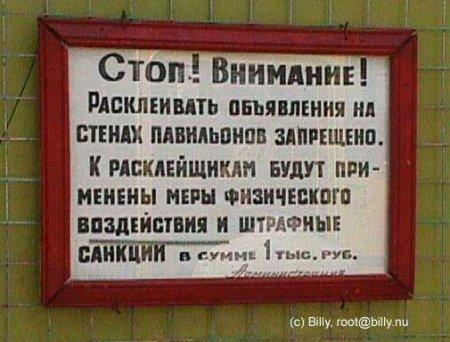 Расклеивать обьявления строго запрещено.