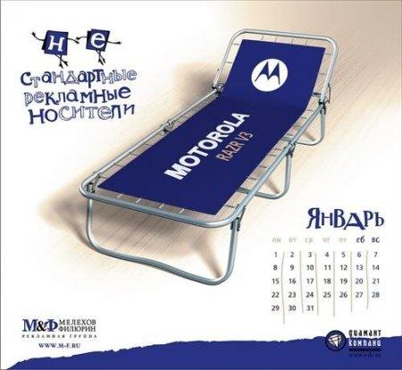 Раскладушка Motorola. Спальная.
