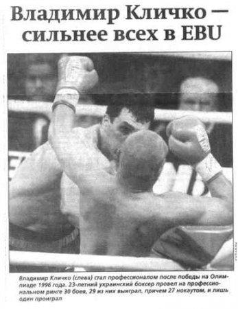 Владимир Кличко - сильнее всех в EBU.