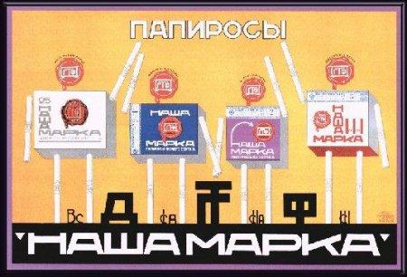 Папиросы Наша Марка Советская реклама