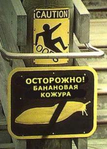 Осторожно банановая кожура