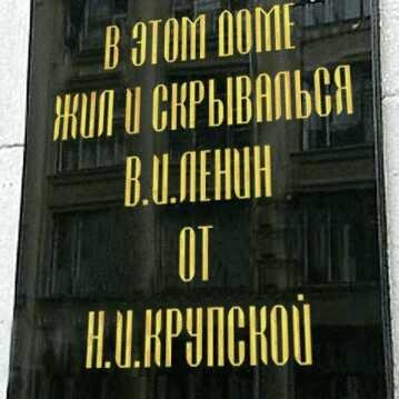 В этом доме жил  и скрывался Ленин от Н И Крупской.