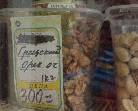 Грецский орех