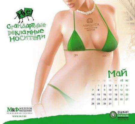 Календарь с рекламой.