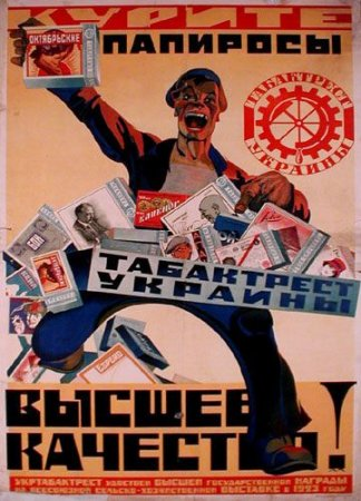 Табактрест украины - Выше качество. Советская реклама