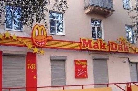 Mak Dak