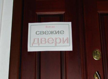 Свежие двери