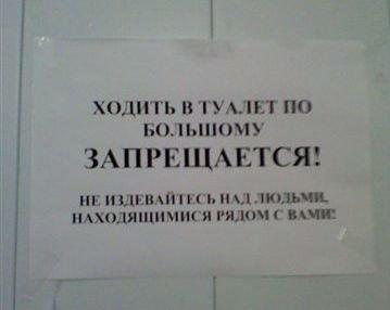 Ходить в туалет по большому запрещается