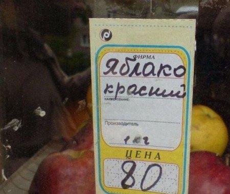Яблако красний