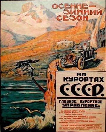 Осенне зимний сезон на курортах СССР. Советская реклама