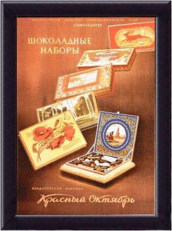 Шоколадные наборы Красный Октябрь. Советская реклама