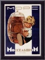 Морс Моссельпром Советская реклама