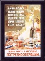 Можно купить в магазинах потребкооперации.  Советская реклама