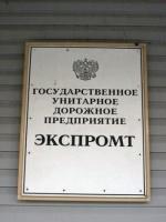 Государственное дорожное предприятие ЭКСПРОМТ
