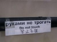 Руками не трогать