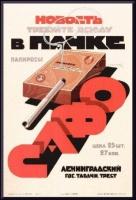 САФО Новость в пачке. Ленинградский гос табачный трест. Советская реклама