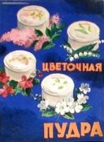 Цветочная пудра Советская реклама