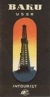 Baku USSR Intourist Советская реклама