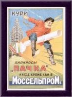 апиросы Пачка в Моссельпроме Советская реклама