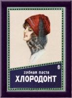 Зубная паста Хлородонт. Советская реклама