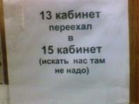 13 кабинет переехал в 15