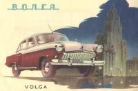 Волга - Советская реклама