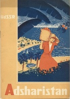 Adsharistan Советская реклама