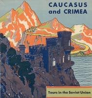 Caucasus and Crimea Советская реклама