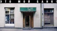 Это мой банк