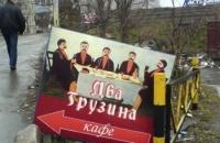 Кафе Два грузина