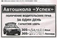 Автошкола успех! Получение водительских прав за 1 день!