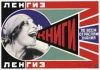 Ленгиз - книги по всем областям знания. Советская реклама