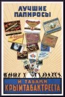 Лучшие папиросы КРЫМТАБАКТРЕСТА Советская реклама