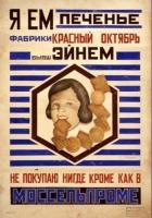 Печенье фабрики Красный Октябрь. Советская реклама