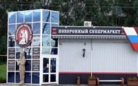 Похоронный супермаркет