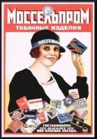 Табачные изделия в Моссельпром Советская реклама
