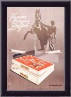 Табачная реклама в СССР.