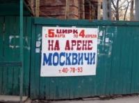 На арене москвичи