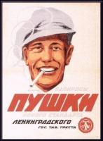 Папиросы пушки. Советская реклама