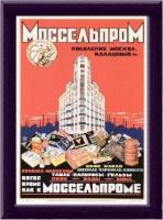 Моссельпром Советская реклама