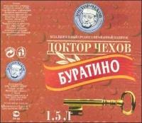 Доктор Чехов - Буратино.