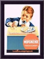 Мороженое Советская реклама