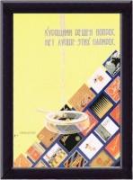 Реклама в CCCP
