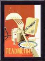 Пельмени. Советская реклама