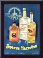 Горькие настойки. Советская реклама