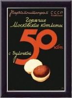 Горячие московские котлеты Советская реклама