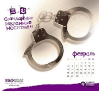 О-о. реклама на наручниках.