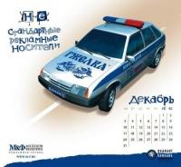 Гжелка - реклама под машину гаи.