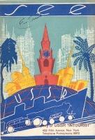 Советская реклама Intourist
